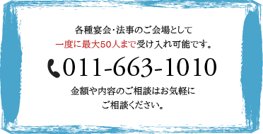 お問い合わせは011-663-1010です